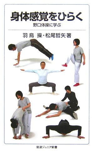 身体感覚をひらく―野口体操に学ぶ (岩波ジュニア新書)の詳細を見る