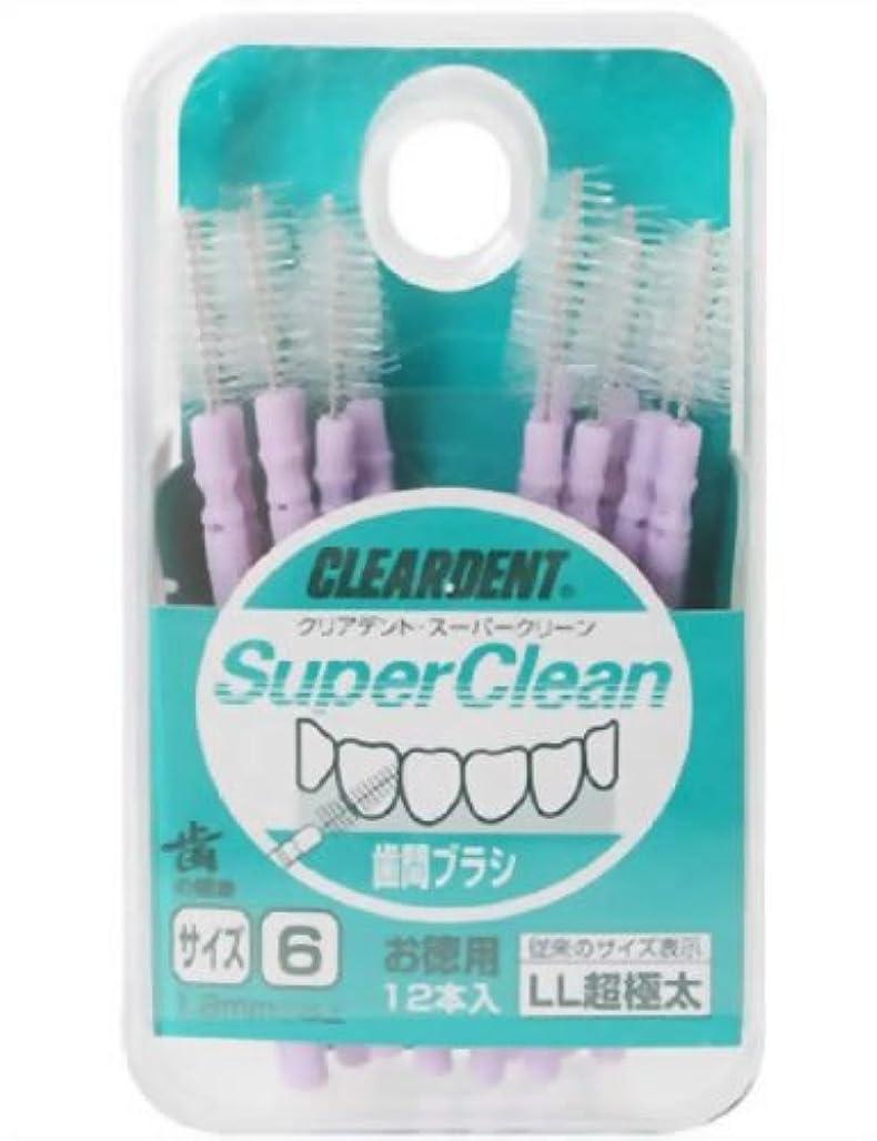 啓発する補助金援助クリアデント 歯間ブラシLL極太 お徳用 サイズ6