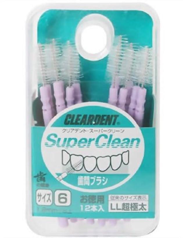 クリアデント 歯間ブラシLL極太 お徳用 サイズ6
