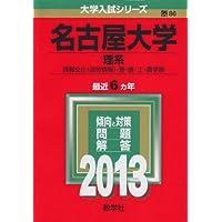 名古屋大学(理系) (2013年版 大学入試シリーズ)