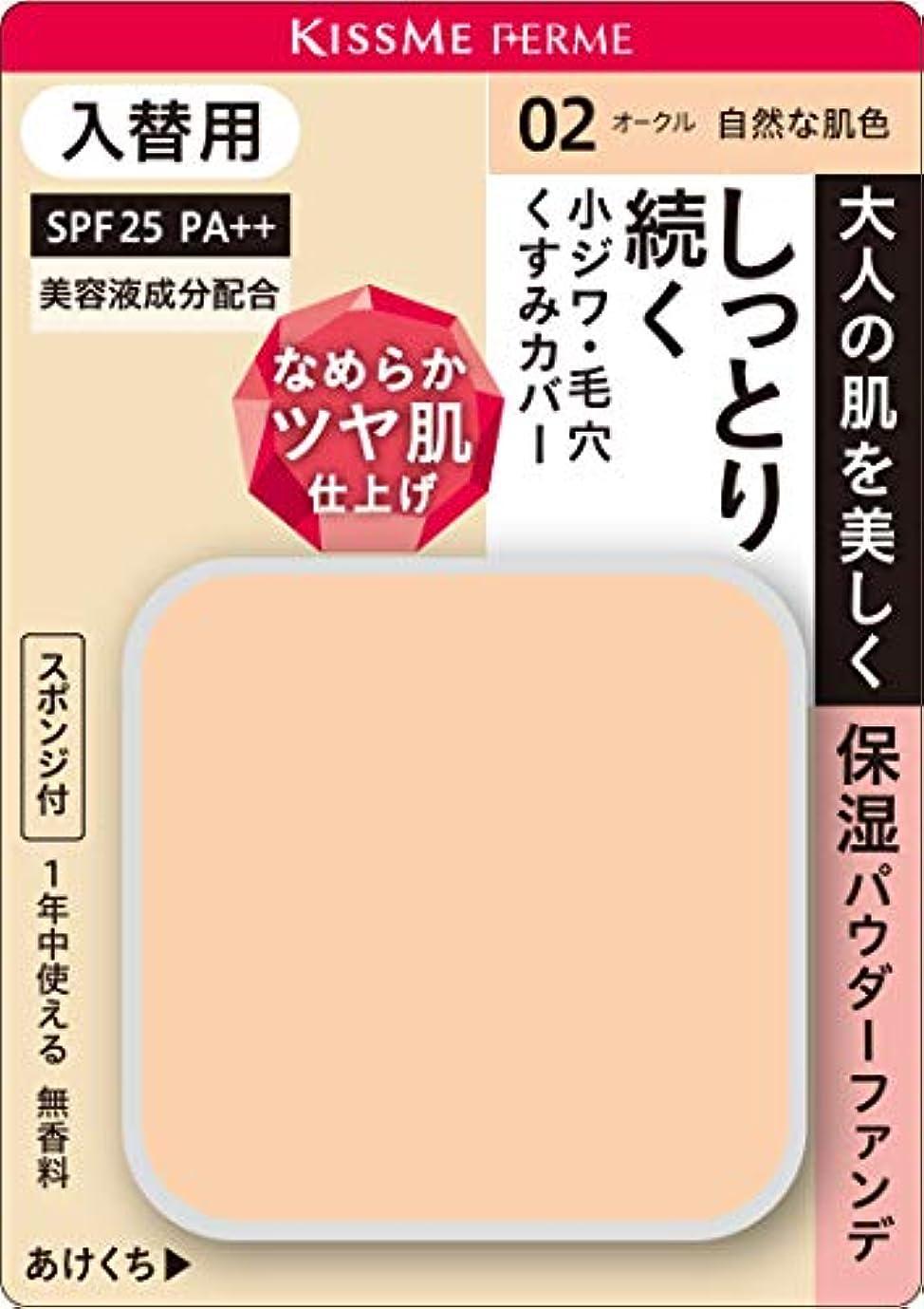 乳白色補助味フェルム しっとりツヤ肌パウダーファンデ 入替用 02 自然な肌色
