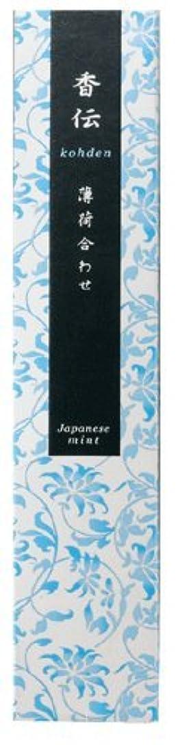 選ぶ石鹸対象香伝(こうでん) 薄荷(はっか)合わせ 【お香】