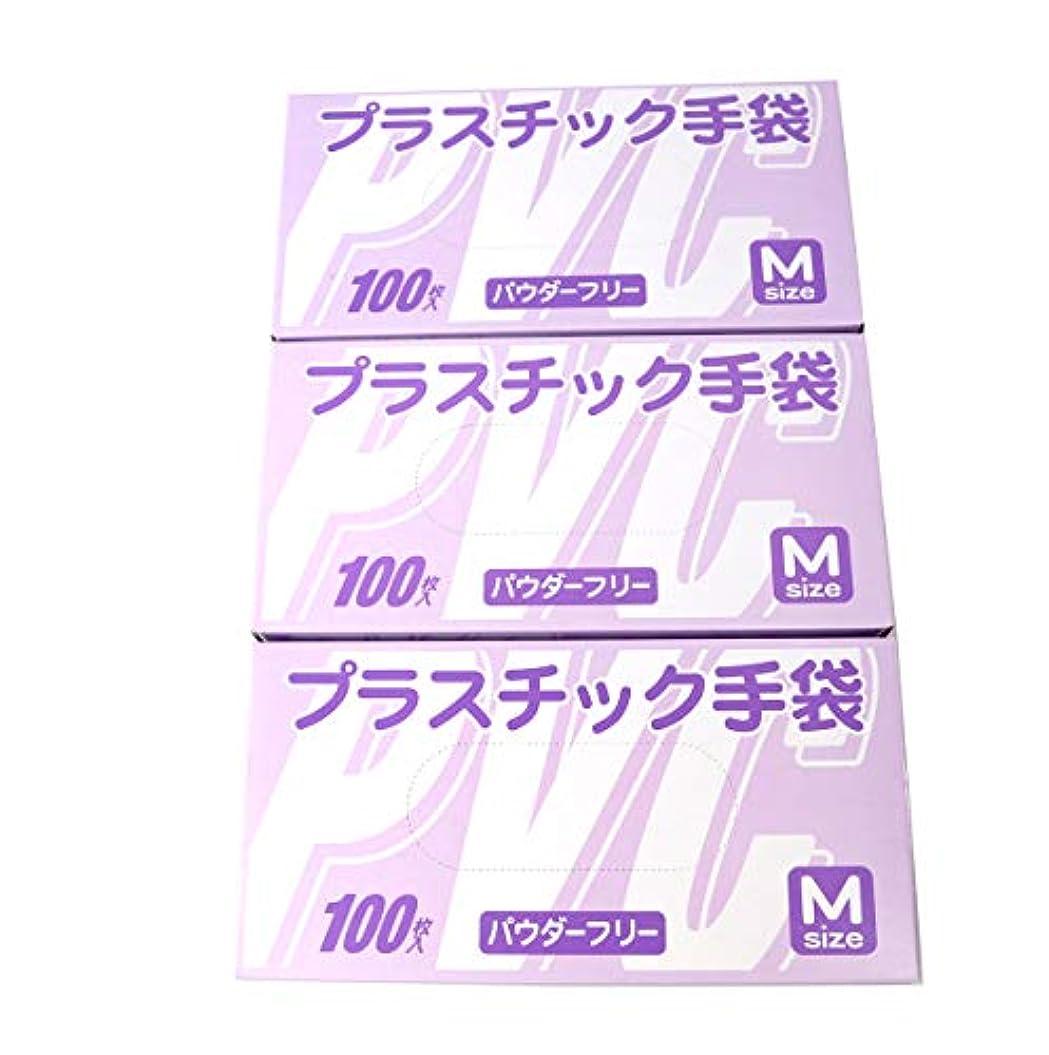期限不運外出【お得なセット商品】使い捨て手袋 プラスチックグローブ 粉なし Mサイズ 100枚入×3個セット 超薄手 100422