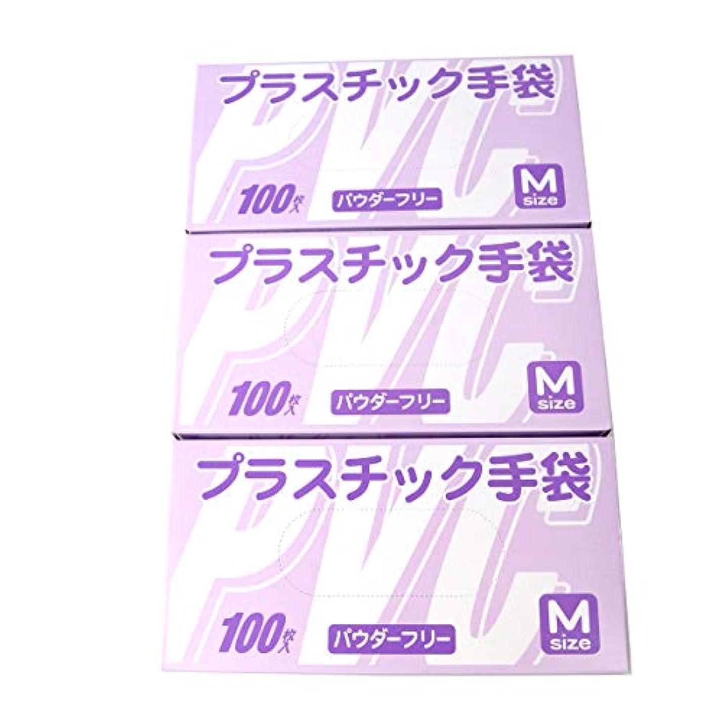 ラオス人うるさい意義【お得なセット商品】使い捨て手袋 プラスチックグローブ 粉なし Mサイズ 100枚入×3個セット 超薄手 100422