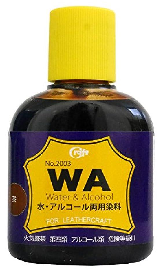 性差別飼い慣らす正統派クラフト社 液体染料 WA染料 100cc 茶 2003-04