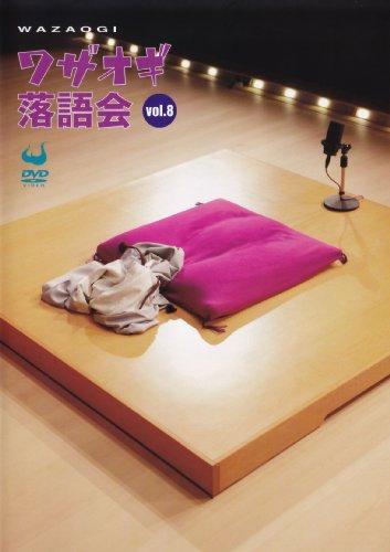 DVDワザオギ落語会 vol.8