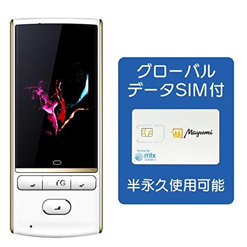 【公式】最先端AI双方向携帯音声翻訳機Mayumi3 世界200ヶ国以上75言語双方向音声翻訳対応 オフライン翻訳対応 OCR・カメラ翻訳対応 2G.3G.4G/WiFi通信対応 グローバルデータSIM付 WiFiルーター機能、 録音翻訳機能、グループ翻訳機能、ボイスレコーダー機能付き。 簡単操作で双方向瞬間通訳。海外旅行、ビジネスシーン、語学学習、接客に最適。3インチ大画面タッチパネルで会話をリアルタイムに確認でき、安心なメーカー1年保証付き (ホワイト)