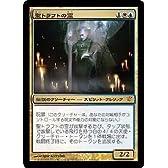 マジック・ザ・ギャザリング 聖トラフトの霊 レア イニストラード 日本語版