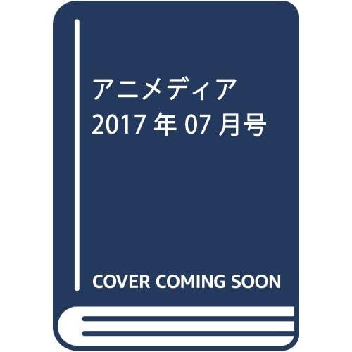 アニメディア 2017年 07 月号 [雑誌]