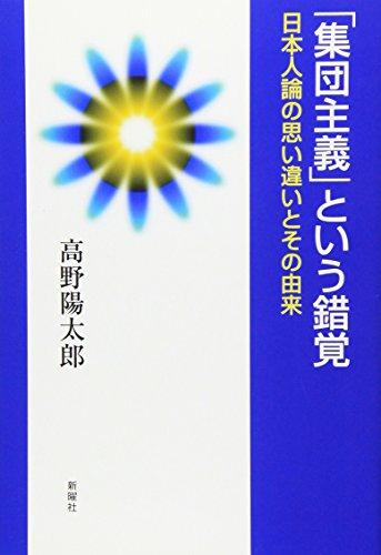 「集団主義」という錯覚―日本人論の思い違いとその由来の詳細を見る