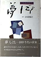 夢 しごと―田中千代の世界 (シリーズ〈女・いま生きる〉 (10))