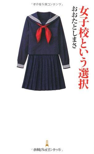 女子校という選択 (日経プレミアシリーズ)