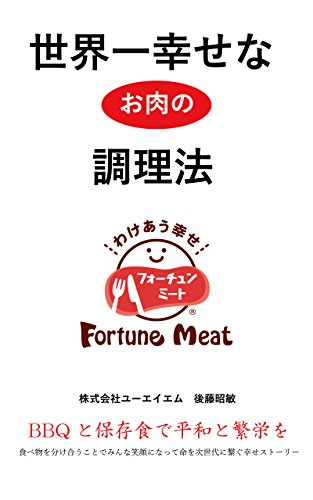 世界一幸せなお肉の調理法