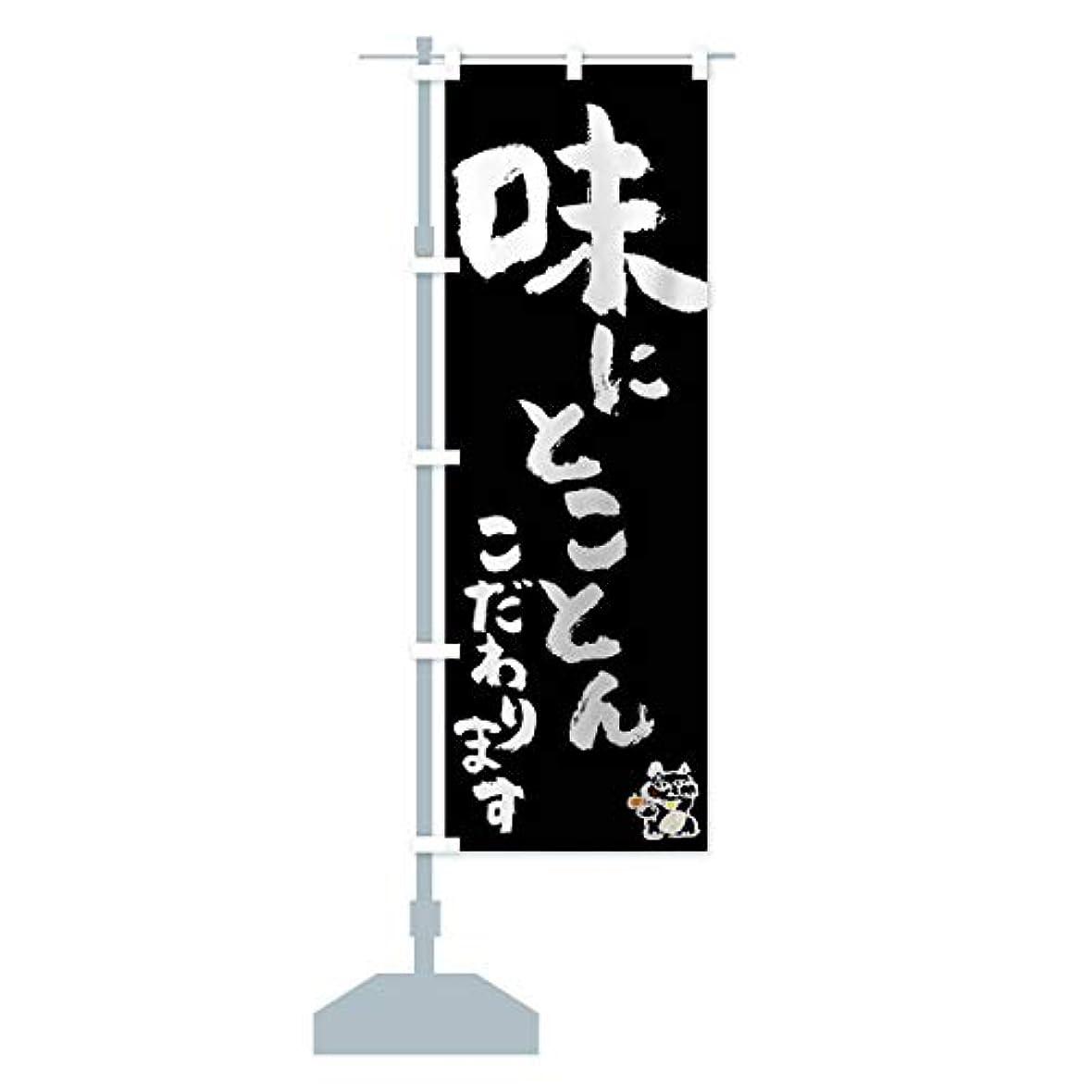 くま特殊ミネラル味 のぼり旗 サイズ選べます(スリム45x180cm 左チチ)