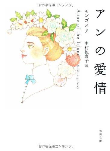 アンの愛情 (角川文庫)の詳細を見る