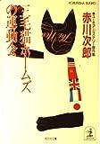三毛猫ホームズの運動会 (光文社文庫)