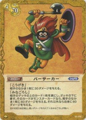 ドラゴンクエストTCG 《バーサーカー》 07-078 第7弾 お助けアイコン登場!編