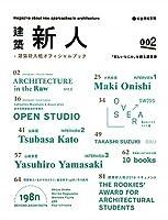 建築新人002 + 建築新人戦オフィシャルブック