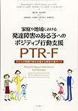 家庭や地域における発達障害のある子へのポジティブ行動支援 PTR-F――子どもの問題行動を改善する家族支援ガイド
