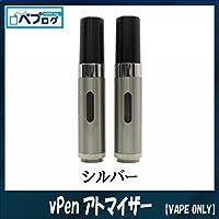 VAPE ONLY (ベイプオンリー) ブイペン vPen()アトマイザー 2個セット 電子タバコ (シルバー)