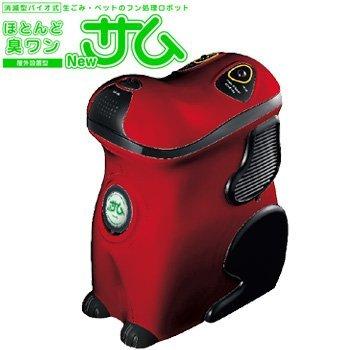 東北環境 ほとんど臭ワン ニューサム TK210R レッド Newサム 生ゴミ処理機 犬型 家庭用 ROBOT