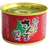 マルハニチロ北日本 根室のさんま味付 150g ×12個