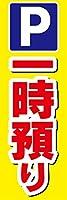 『60cm×180cm(ほつれ防止加工)』お店やイベントに! のぼり のぼり旗 P 一時預り 駐車場