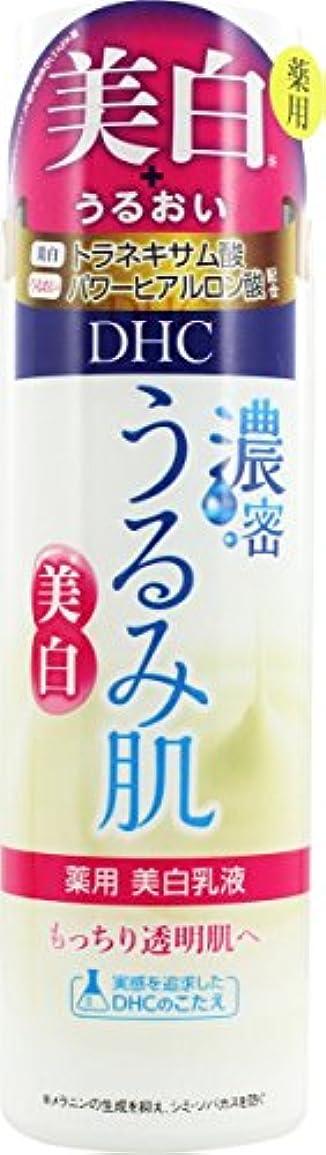 編集者どう?高揚したDHC 濃密うるみ肌 薬用美白乳液 本体150ML(医薬部外品)