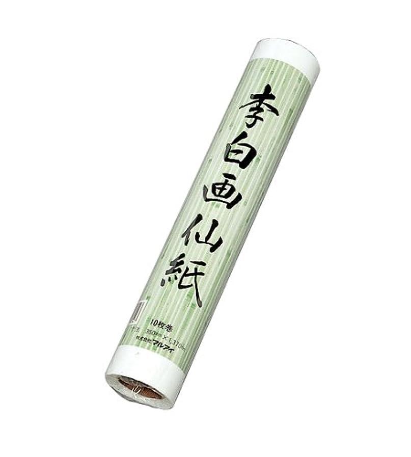 発揮する葬儀仕事に行くマルアイ 李白 巻画仙 カセ-4マキ