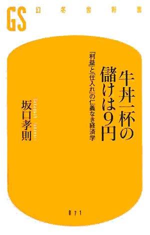 牛丼一杯の儲けは9円—「利益」と「仕入れ」の仁義なき経済学 (幻冬舎新書)
