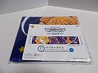 一番くじプレミアム アイドルマスター シンデレラガールズPART1 F賞 マフラータオル 諸星きらり