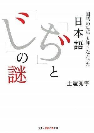 日本語「ぢ」と「じ」の謎―国語の先生も知らなかった (知恵の森文庫)の詳細を見る