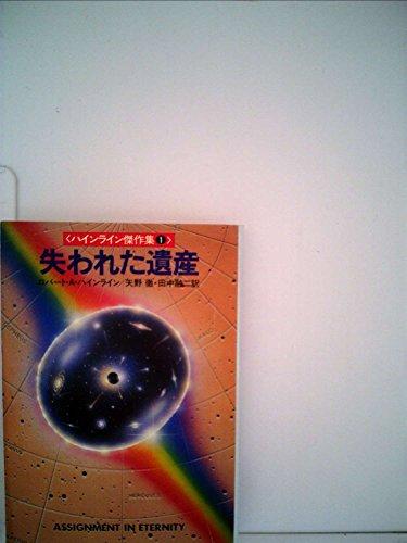 失われた遺産 (1982年) (ハヤカワ文庫―SF ハインライン傑作集〈1〉)の詳細を見る