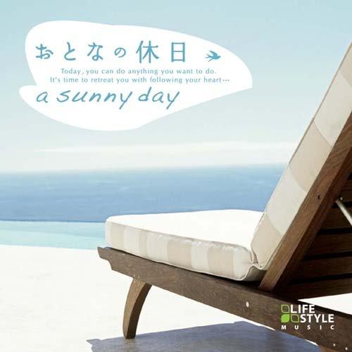 おとなの休日~a sunny day