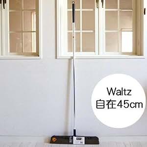waltz ワルツ自在ほうき 45cm│美容師さんが選ぶホーキ!軽くて掃きやすい♪