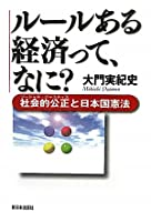 ルールある経済って、なに?―社会的公正(ソーシャル・ジャスティス)と日本国憲法