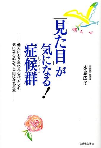 「見た目」が気になる!症候群(シンドローム)―他人にどう思われるか、とても気になる心から自由になれる本の詳細を見る