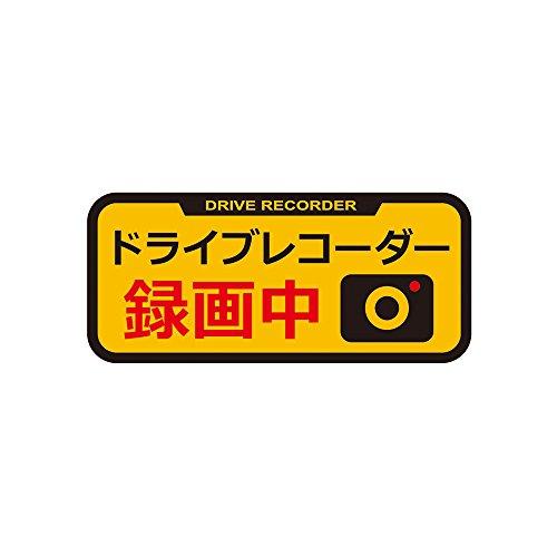 槌屋ヤック セキュリティ ステッカー ドラレコステッカー リフレクター SF-27