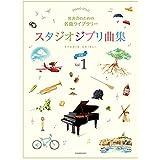 発表会のための名曲ライブラリー スタジオジブリ曲集[初級]1 (ピアノ・ソロ)
