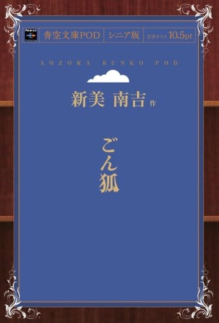 ごん狐 (青空文庫POD(シニア版))