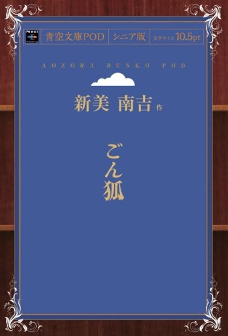 摩擦パーティション拒否ごん狐 (青空文庫POD(シニア版))