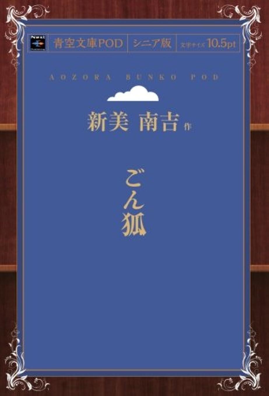 仮装ダム道ごん狐 (青空文庫POD(シニア版))