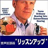 """普通の聴力を並外れた聴力に変えてくれる 音声拡張器""""リッスンアップ"""""""