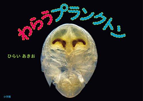 わらうプランクトン (図鑑NEOの科学絵本)の詳細を見る