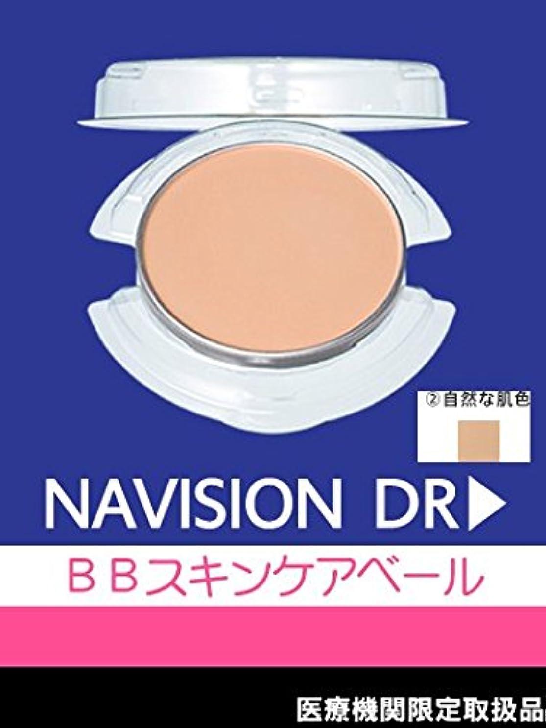 メールを書くスノーケルどこにもNAVISION DR? ナビジョンDR BBスキンケアベール ②自然な肌色(レフィルのみ)9.5g【医療機関限定取扱品】