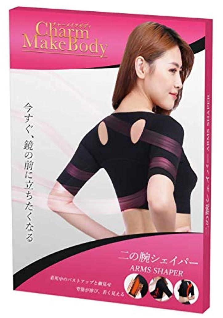 革新固執刺繍チャーメイクボディ 二の腕シェイパー 引き締め 痩せ サポーター (黒, L)