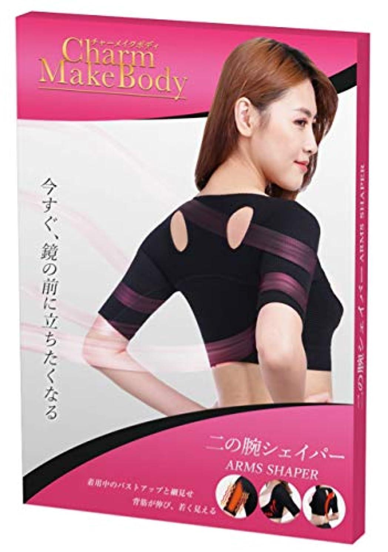 ユーモアプラスチックパールチャーメイクボディ 二の腕シェイパー 引き締め 痩せ サポーター (黒, M)
