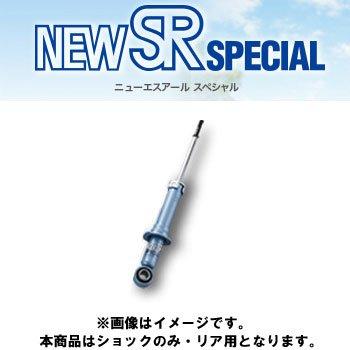 KYB (カヤバ) New SR SPECIAL ショックア...