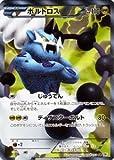 ポケモンカード BW1 【ボルトロス】【SR】 《ホワイトコレクション》
