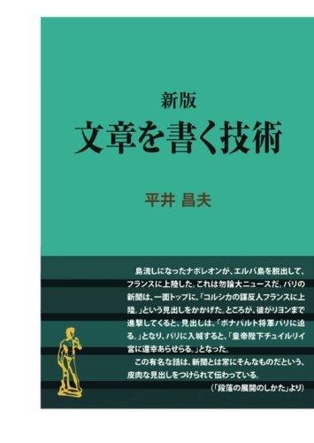新版 文章を書く技術 / 平井昌夫